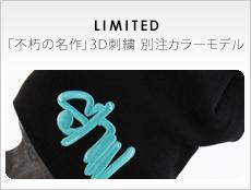 「不朽の名作」3D刺繍別注カラーモデル